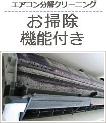 お掃除機能付きエアコン分解クリーニング
